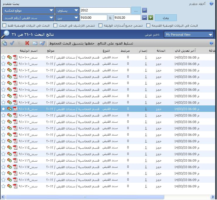 FileHold Document Management Software Demo - Arabic+search.JPG